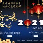 Capodanno Cinese - Auguri